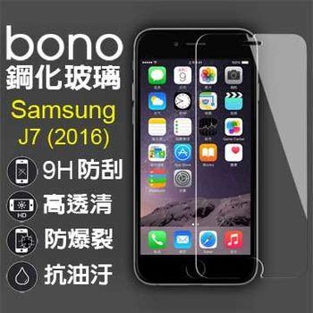 兩入組【bono】Samsung Galaxy J7(16年版) 9H鋼化玻璃防爆疏油疏水螢幕保護貼