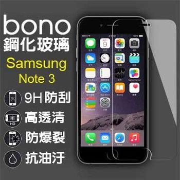 兩入組【bono】Samsung Galaxy NOTE3 9H鋼化玻璃防爆疏油疏水螢幕保護貼