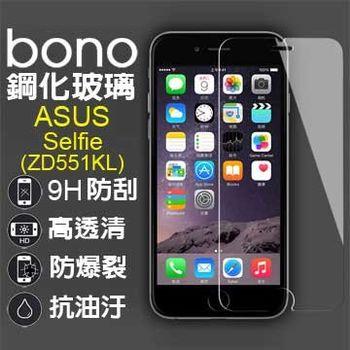 兩入組【bono】ASUS ZenFone Selfie 9H鋼化玻璃防爆疏油疏水螢幕保護貼