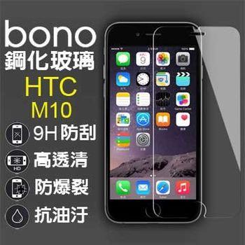 兩入組【bono】HTC 10 9H鋼化玻璃防爆疏油疏水螢幕保護貼