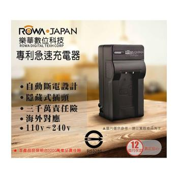 樂華 ROWA FOR LI-60B 專利快速充電器