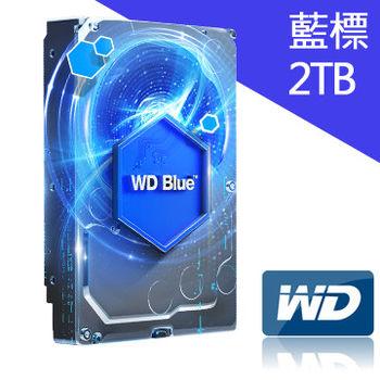 WD 藍標 2TB 3.5吋 SATA III 硬碟 WD20EZRZ