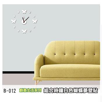【Lisan】創意生活系列組合時鐘白色蝴蝶夢壁貼 大尺寸高級創意壁貼 B-012