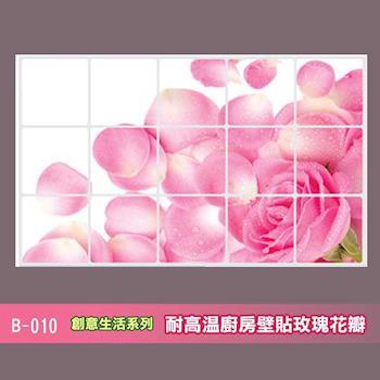 【Lisan】創意生活系列廚房壁貼玫瑰花瓣 大尺寸高級創意壁貼 B-010