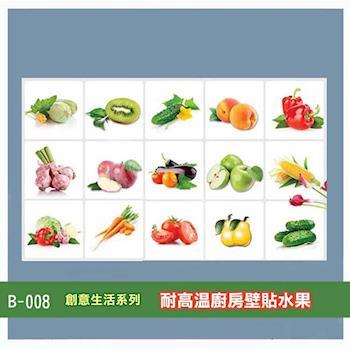 【Lisan】創意生活系列廚房壁貼水果 大尺寸高級創意壁貼 B-008
