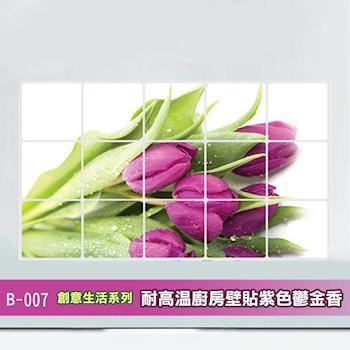 【Lisan】創意生活系列廚房壁貼紫色鬱金香 大尺寸高級創意壁貼 B-007