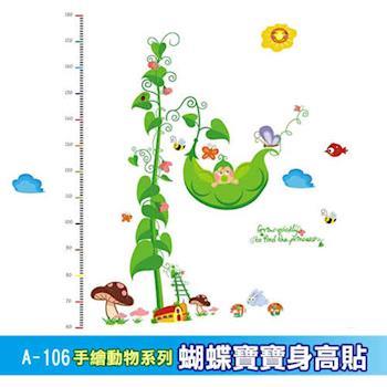 【Lisan】手繪動物系列蝴蝶寶寶身高貼 大尺寸高級創意壁貼A-106