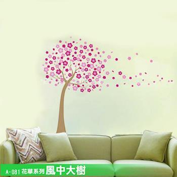【Lisan】花草系列風中大樹 大尺寸高級創意壁貼 A-081