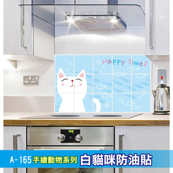 【Lisan】手繪動物系列白貓咪防油貼 大尺寸高級創意壁貼 A-165