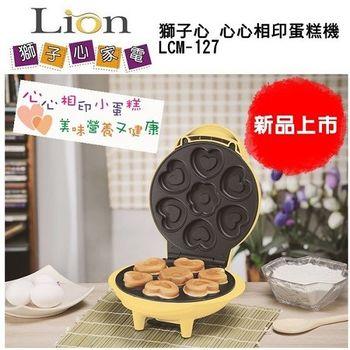 (福利品)【LION HEART獅子心】心心相印蛋糕機LCM-127 / 點心機 / 鬆餅機