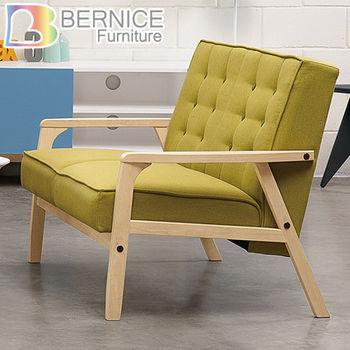 Bernice-西雅圖實木布沙發雙人椅/二人座