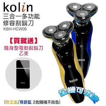 【Kolin歌林】多功能修容刮鬍刀KSH-HCW06(顏色隨機)+iShave電動刮鬍刀RSM-1888白