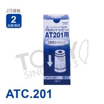 日本東麗TORAY濾心ATC.201-公司貨