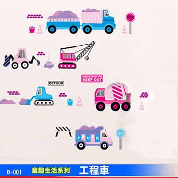 【Lisan】童趣生活系列工程車 大尺寸高級創意壁貼 B-001