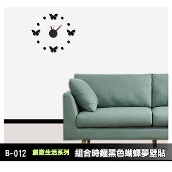 【Lisan】創意生活系列組合時鐘黑色蝴蝶夢壁貼  大尺寸高級創意壁貼 B-012