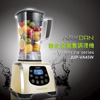 【ARKDAN】Valentina Series系列全營養調理機 JUP-VA45W