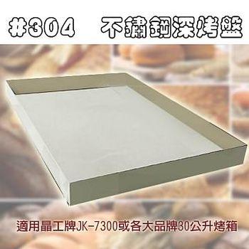 烤箱專用304不鏽鋼深烤盤