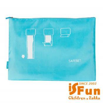 【iSFun】差旅專用*褲子防皺收納袋/藍