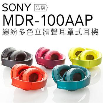 【隨附原廠收納袋及分享線】SONY 耳罩式耳機 MDR-100AAP 手機線控 繽紛五色 可折疊 【公司貨】