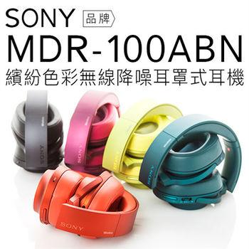 【隨附原廠硬殼包】SONY 耳罩式耳機 MDR-100ABN 無線 藍芽 降噪【公司貨】