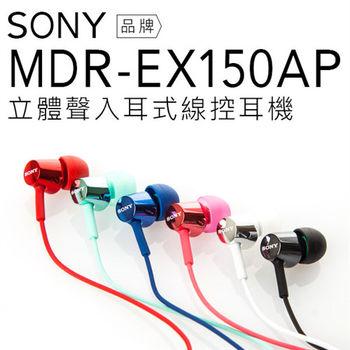 【贈耳機延長線】SONY MDR-EX150AP 立體聲 耳道式耳機【公司貨】