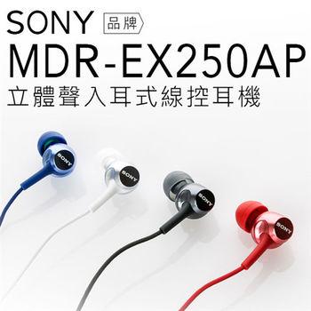 【贈耳機分享線】SONY MDR-EX250AP 立體聲 耳道式耳機(黑/藍/紅/白)【公司貨】