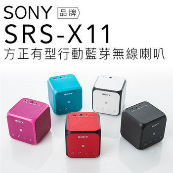 【贈原廠收納包】SONY 方塊藍芽喇叭 SRS-X11 左右串聯聲道 【公司貨】