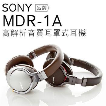 SONY 耳罩式耳機 MDR-1A Hires高音質 超廣音域 線控【公司貨】