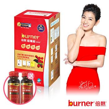 [即期促銷] burner倍熱 超孅錠熱銷好康組