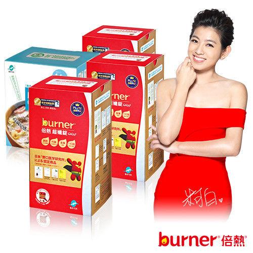[即期促銷] burner倍熱 超孅錠3盒輕食組