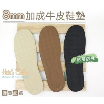 ○糊塗鞋匠○ 優質鞋材 C98 台灣製造 8mm加成牛皮鞋墊/2雙