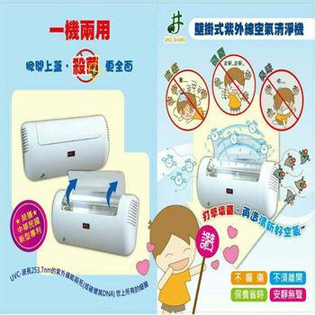 【井上】醫療級一機兩用室內殺菌除臭紫外線空氣清淨機SG-PKL