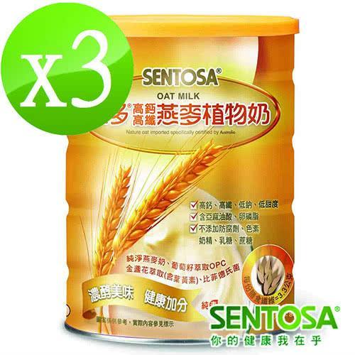 【三多】高鈣高纖燕麥植物奶3罐(850g/罐)