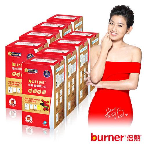 [即期促銷] burner倍熱 超孅錠8盒團購組