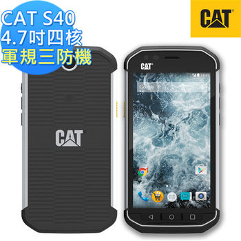 CAT S40 防水防塵防摔軍規智慧機(黑)-送行動電源+32G卡