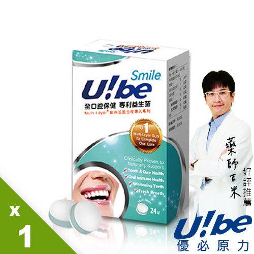 【悠活原力】U!be Smile優必思邁 專利口腔益生菌嚼錠( 24錠/盒)*1盒