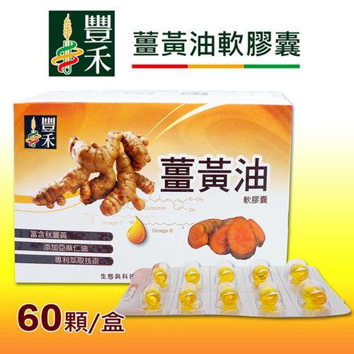 豐禾生技 誠實薑黃油軟膠囊-60顆/盒