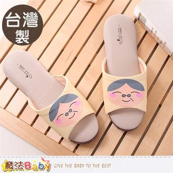 魔法Baby 室內拖鞋(2雙一組) 台灣製防滑靜音皮拖鞋~sd0048
