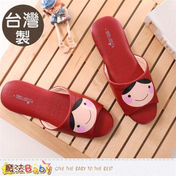 魔法Baby 室內拖鞋(2雙一組) 台灣製防滑靜音皮拖鞋~sd0047