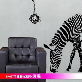 【Lisan】手繪動物系列斑馬 大尺寸高級創意壁貼 B-057