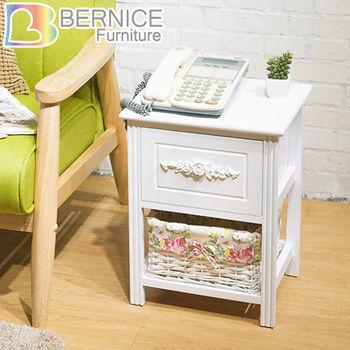 Bernice-莉亞鄉村風一抽一籃收納櫃/電話櫃