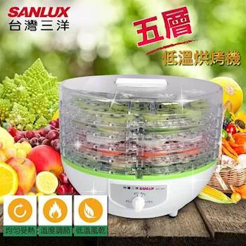 【SANLUX台灣三洋】五層式低溫烘培溫控乾果機/HPS-28FD