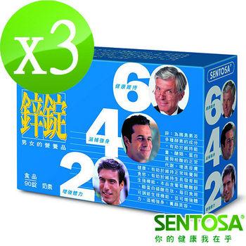 【三多】鋅錠3盒組(90粒/盒)