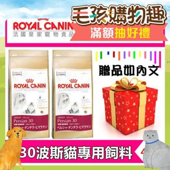 《法國皇家飼料》P30波斯貓專用飼料 (4kg/1包) 寵物貓飼料