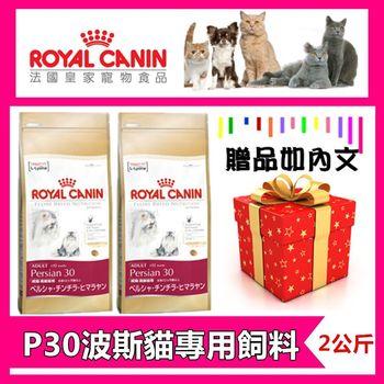 《法國皇家飼料》P30波斯貓專用飼料 (2kg/1包) 寵物貓飼料