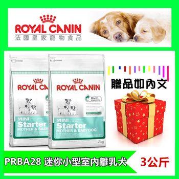 《法國皇家飼料》PRBA28 迷你小型室內離乳犬專用飼料 (3kg/1包) 寵物幼犬 母犬飼料