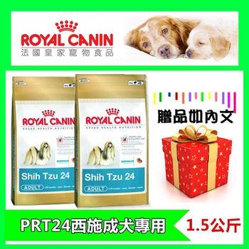 《法國皇家飼料》PRT24 西施成犬飼料 (1.5kg/1包) 寵物狗飼料 西施犬飼料