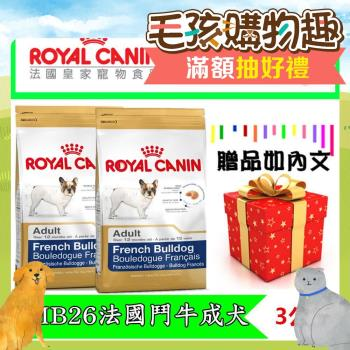 《法國皇家飼料》FMB26 法國鬥牛成犬飼料 (3kg/1包) 寵物狗飼料