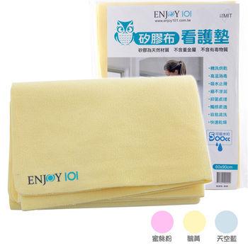 【ENJOY101】矽膠布看護墊/保潔墊/防水墊- L(60X90CM)