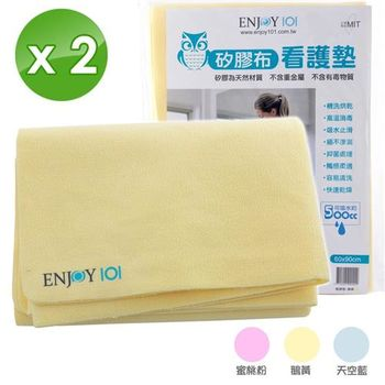 【ENJOY101】矽膠布看護墊/保潔墊/防水墊2入組- L(60X90CM)